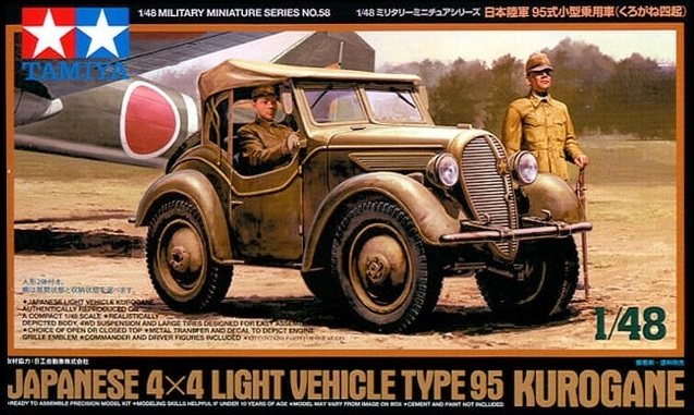 Japanese 4x4 Light Vehicle Type 95 Kurogane